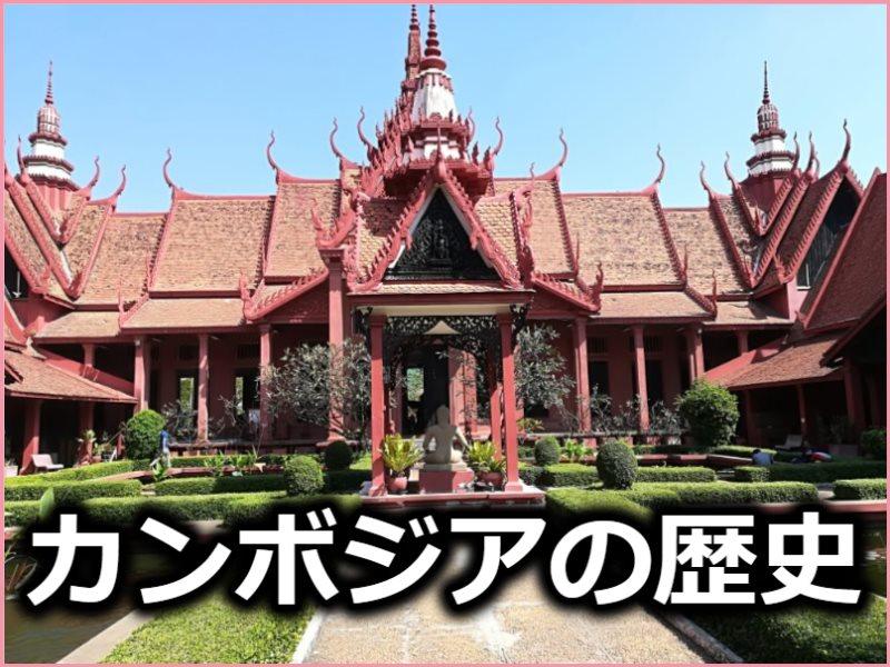 カンボジアの歴史