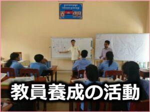 教員養成大学での活動