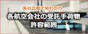 各航空会社の受託手荷物許容範囲