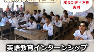 英語教育インターンシップ
